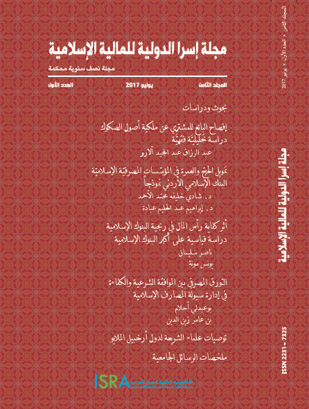 206a7-isra-journal-arabic-.png